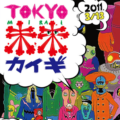 TOKYO MIRAI KAIGI