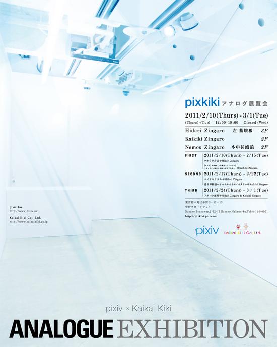pixkiki_poster