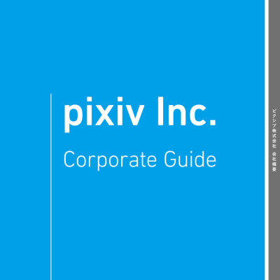 pixiv Inc. Corporate Guide