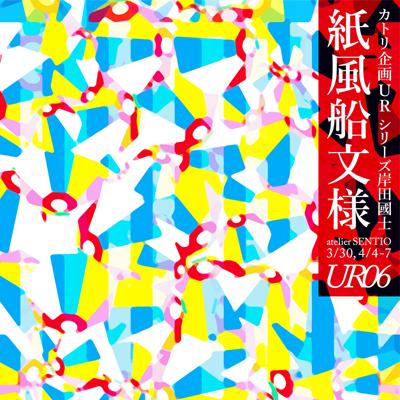 紙風船文様  カトリ企画 URシリーズ岸田國士