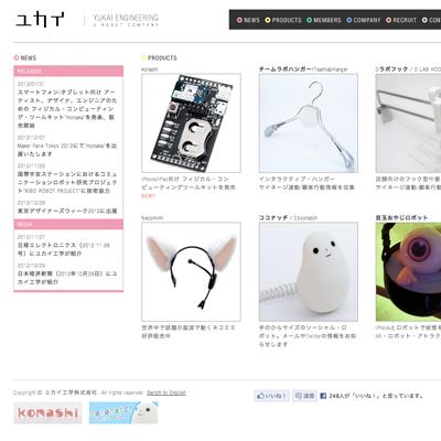 YUKAI Engineering Inc. Web Site