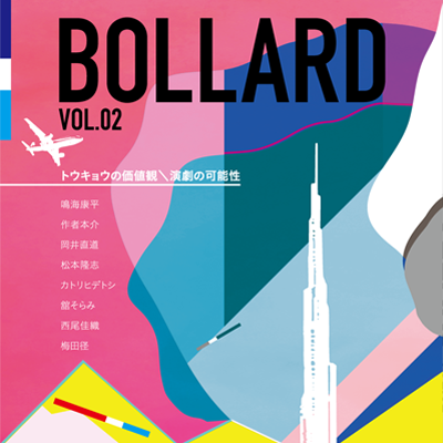 BOLLARD Vol.02