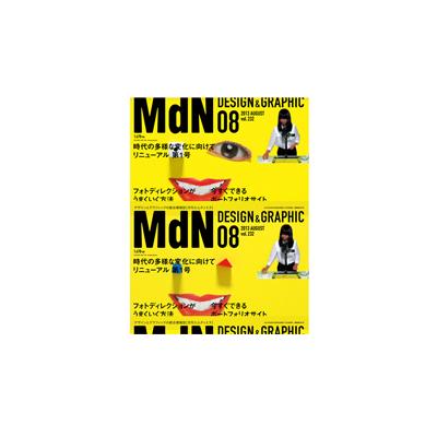 MdN vol.232
